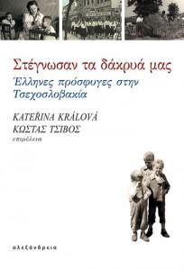 publ_tsivos